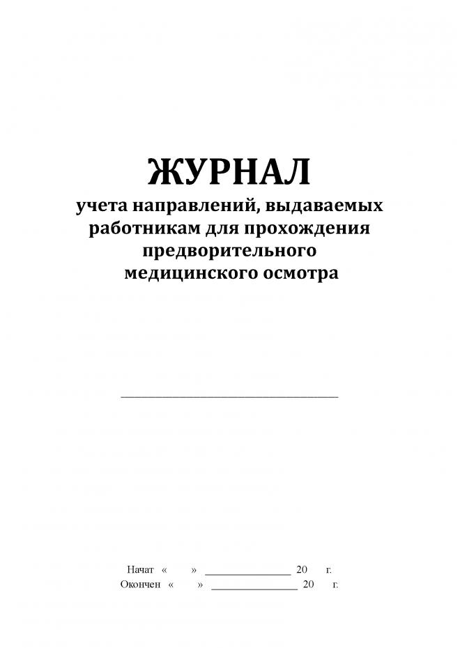 журнал учета выданных направлений на прохождение предварительного медицинского осмотра (обследования)