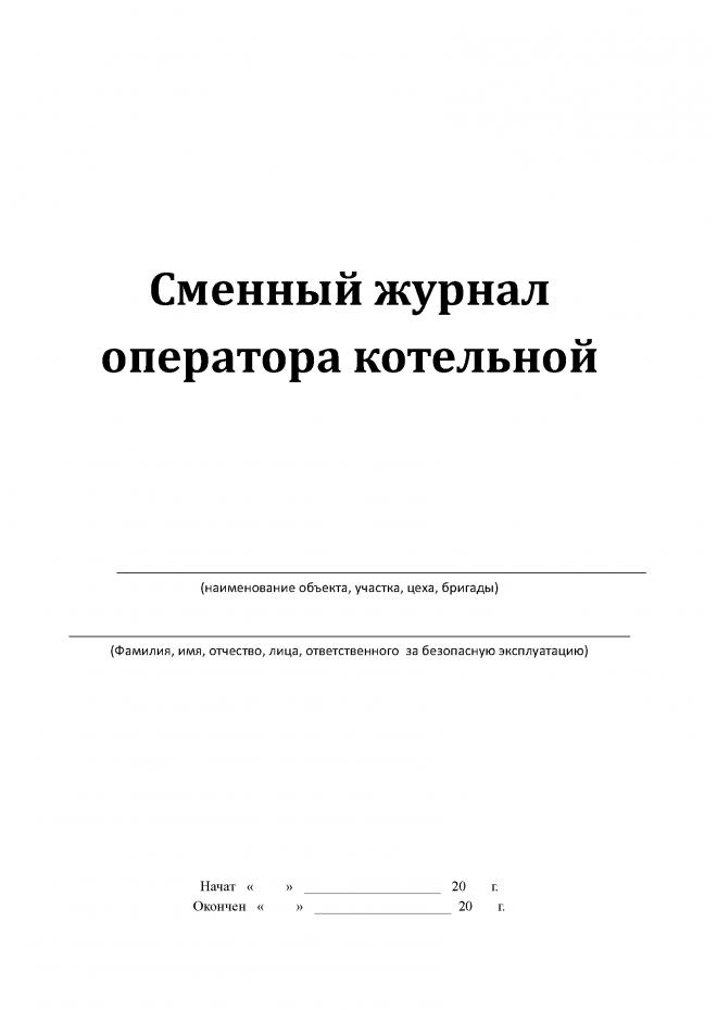 Сменный журнал оператора котельной