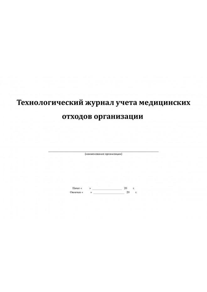 технологический журнал учета медицинских отходов организации