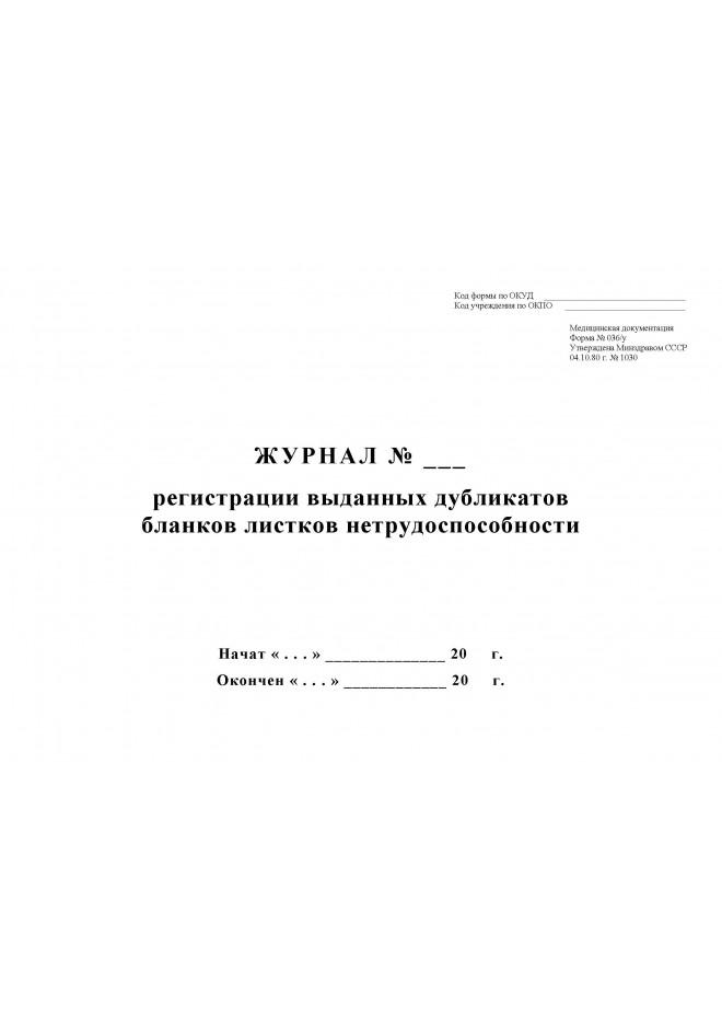Журнал учета выданных дубликатов листов нетрудоспособности