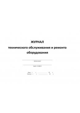 журнал технического обслуживания и ремонта оборудования
