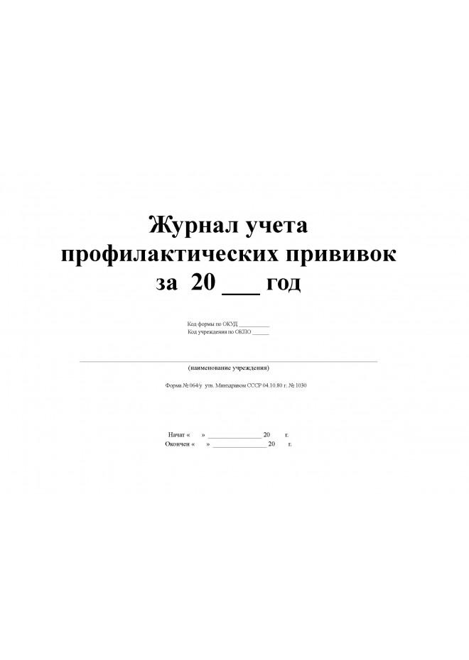 Журнал учета профилактических прививок ф-064/у