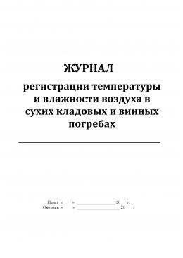 Журнал регистрации температуры и влажности воздуха в сухих кладовых и винных погребах