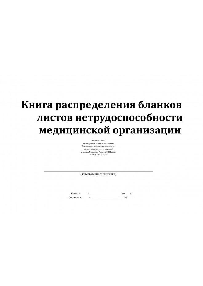 Книга распределения бланков листов нетрудоспособности медицинской организации