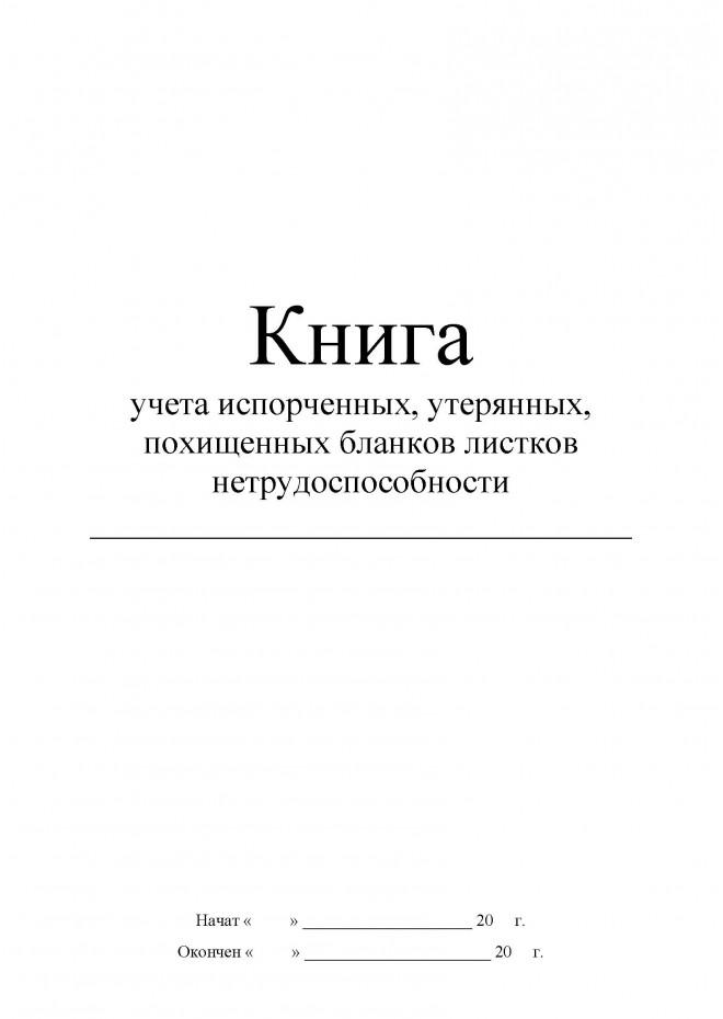 Книга учета испорченных, утерянных похищенных бланков листов нетрудоспособности