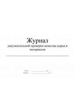 журнал документальной проверки качества сырья и материалов