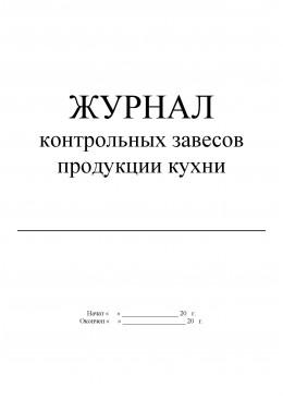 журнал контрольных завесов продукции кухни