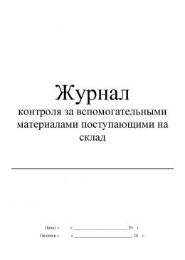 журнал контроля за вспомогательными материалами поступающими на склад