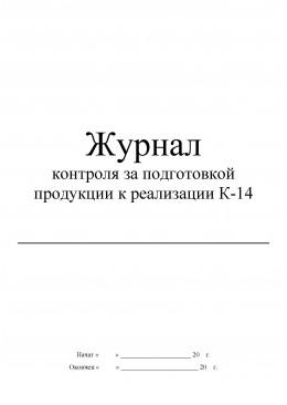 журнал контроля за подготовкой продукции к реализации К-14