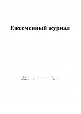 Ежесменный журнал