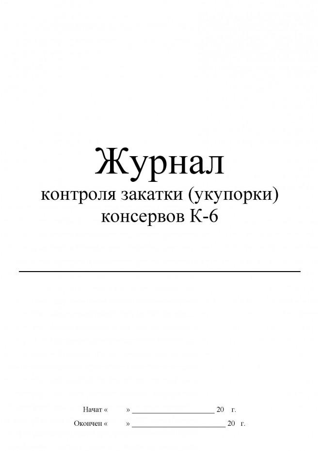 журнал контроля закатки (укупорки) консервов К-6