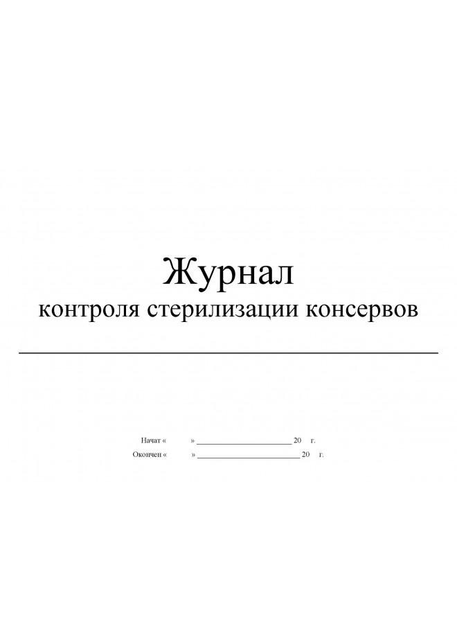 журнал контроля стерилизации консервов (ФОРМА К-8)