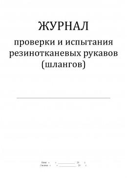 Журнал проверки и испытаний резинотканевых рукавов (шлангов)