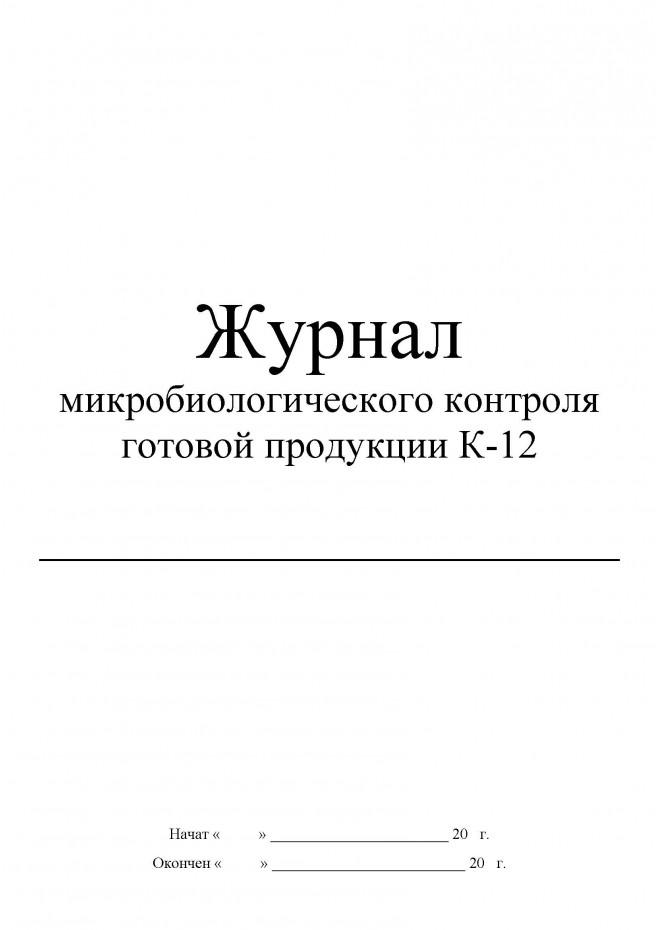 журнал микробиологического контроля готовой продукции К-12