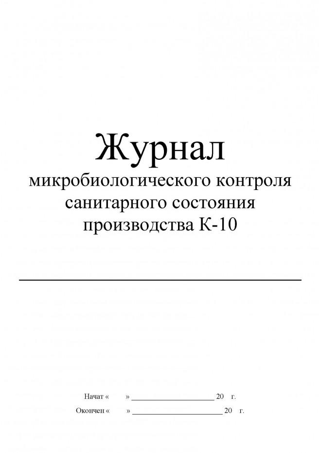 журнал микробиологического контроля санитарного состояния производства К-10