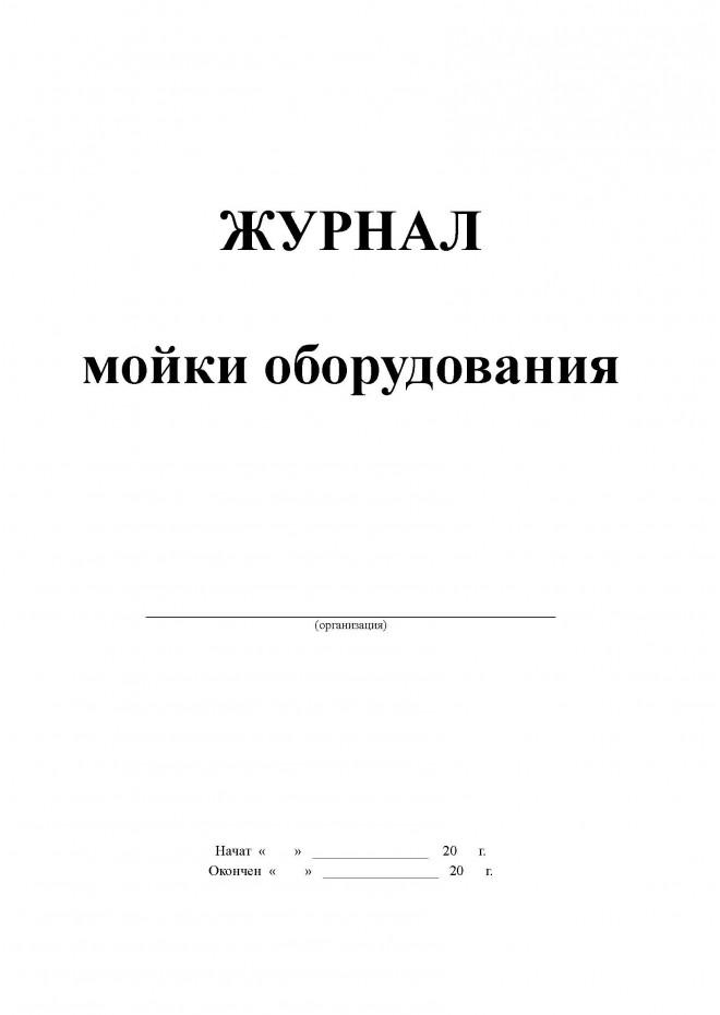 журнал мойки оборудования