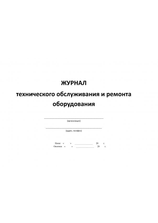 Журнал ТО и ремонта оборудования