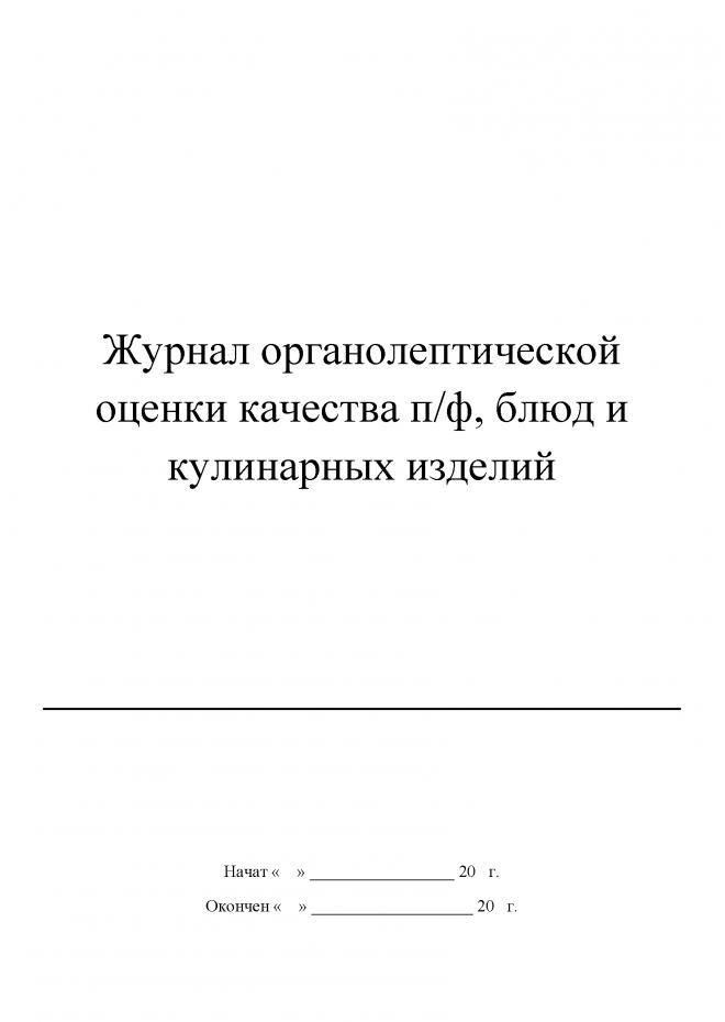 Журнал органолептической оценки качества полуфабрикатов, блюд и кулинарных изделий