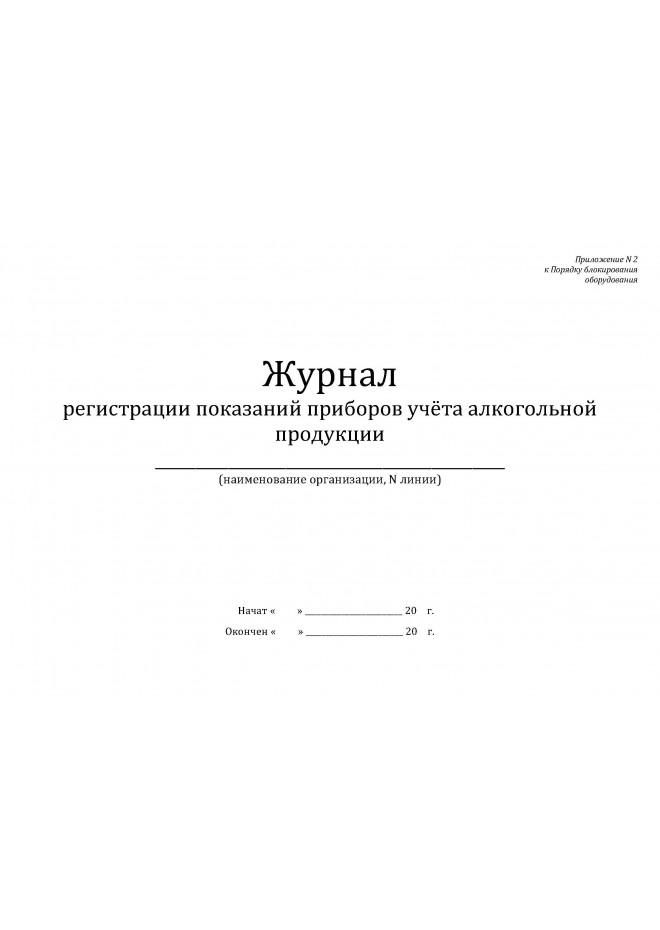 журнал регистрации показаний приборов учёта алкогольной продукции