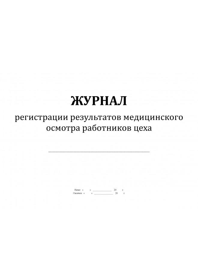 журнал регистрации результатов медицинского осмотра сотрудников цеха