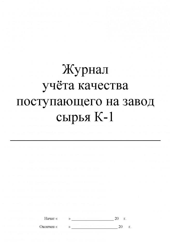 журнал учёта качества поступающего на завод сырья К-1