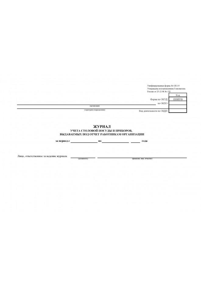журнал учёта посуды и приборов, выдаваемых под отчёт работникам организации (ОП-19)