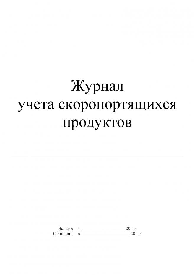 Журнал учета скоропортящихся продуктов