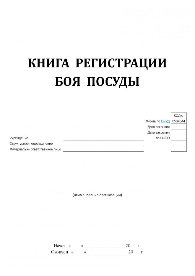 Книга регистрации боя посуды (0504044)