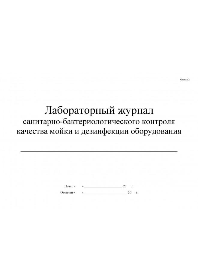 лабораторный журнал санитарно-бактериологического контроля качества мойки и дезинфекции оборудования форма 2