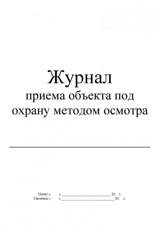 журнал приёма объекта под охрану методом осмотра