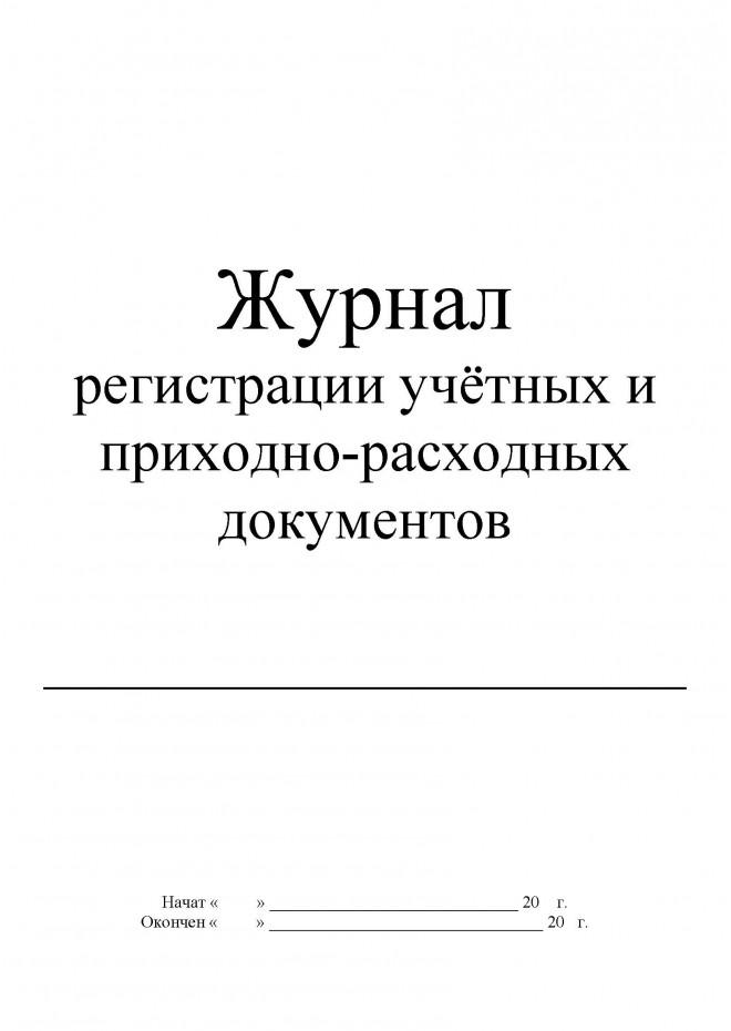 журнал регистрации учётных и приходно-расходных документов форма 20