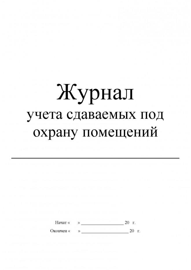 журнал учёта сдаваемых под охрану помещений