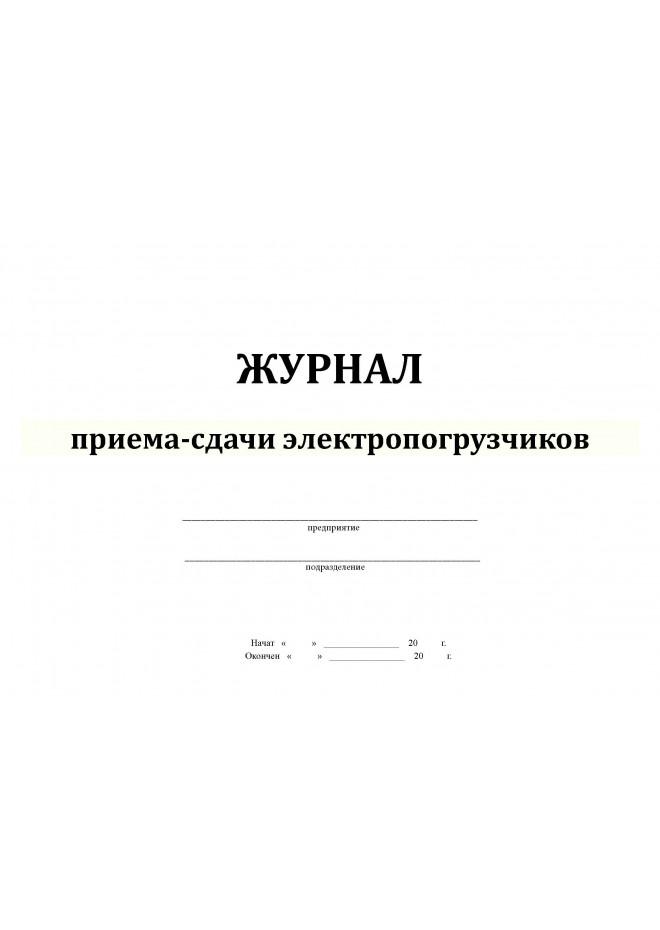 Журнал приема-сдачи электропогрузчиков