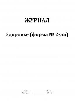 Журнал Здоровье (форма № 2-лп)