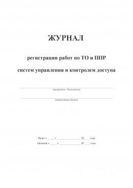 журнал регистрации работ по техническому обслуживанию и планово-предупредительному ремонту систем управления и контролем доступа