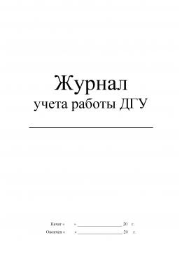 Журнал учета работы ДГУ