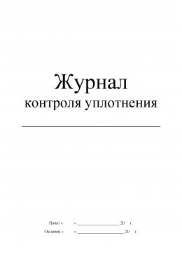Журнал контроля уплотнения