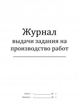 журнал выдачи задания на производство работ