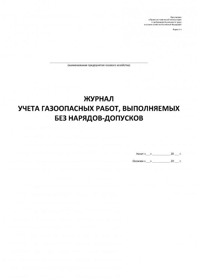 Журнал учета газоопасных работ, выполняемых без нарядов-допусков