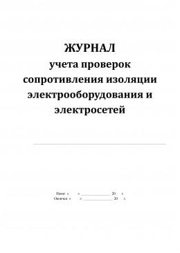 Журнал учета проверок сопротивления изоляции электрооборудования и электросетей