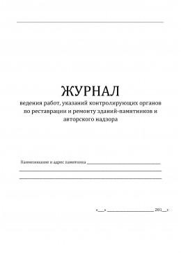 Журнал ведения работ, указаний контролирующих органов по реставрации и ремонту зданий-памятников и авторского надзора (20 листов)