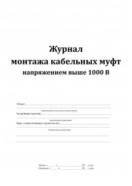 журнал монтажа кабельных муфт напряжением выше 1000В