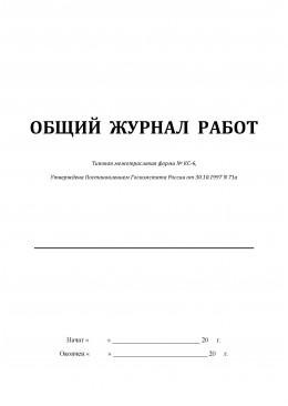 Общий журнал работ (производства работ) КС-6