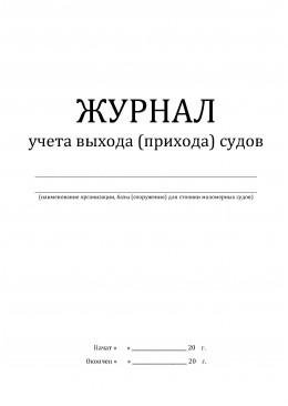 журнал учёта выхода (прихода) судов