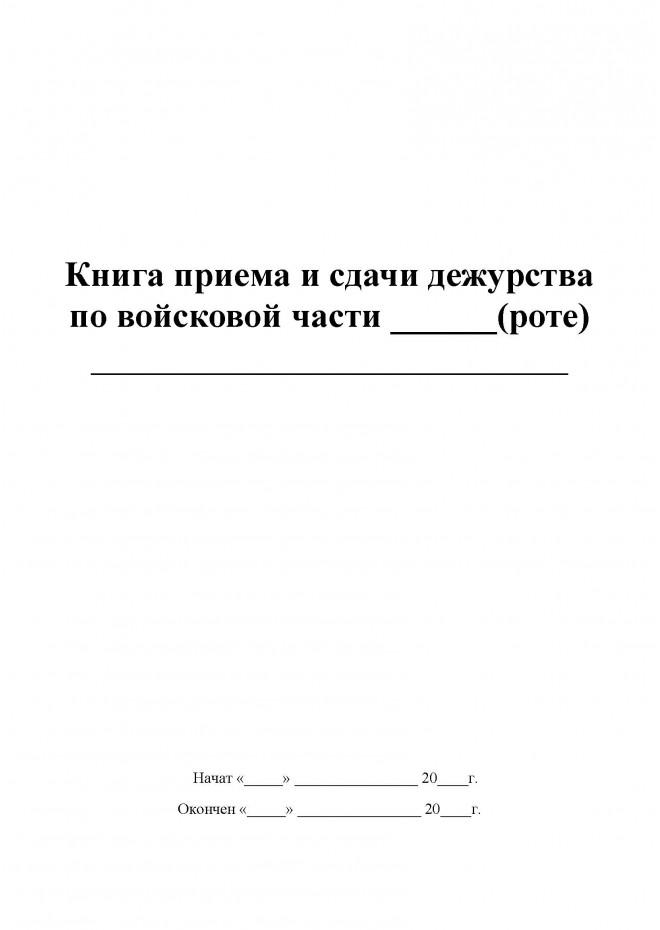 Книга приема и сдачи дежурства по войсковой части (роте)