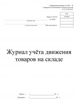 журнал учёта движения товаров на складе ТОРГ-18