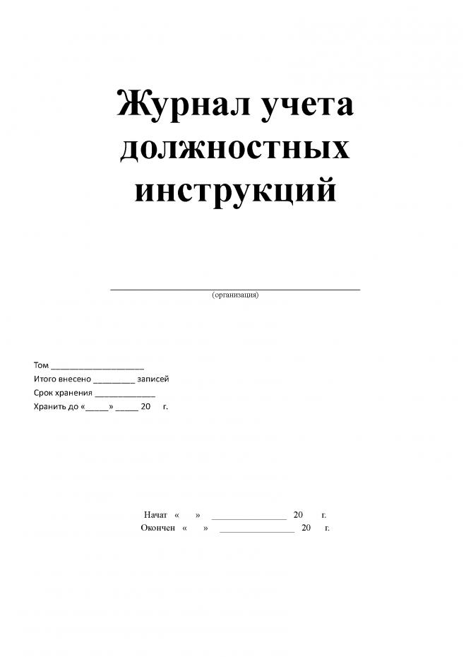 Журнал учета должностных инструкций