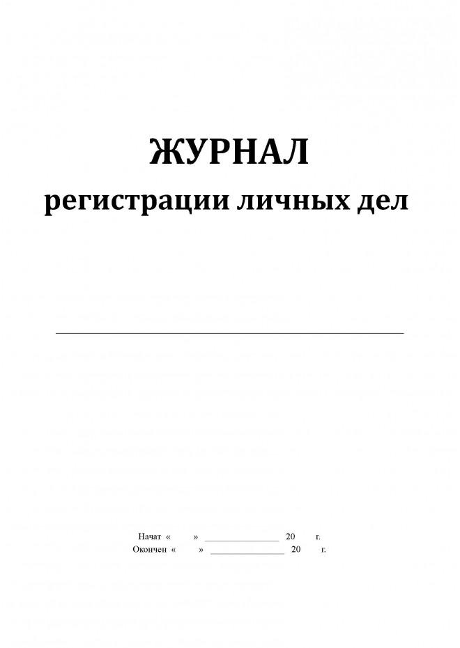 журнал регистрации личных дел