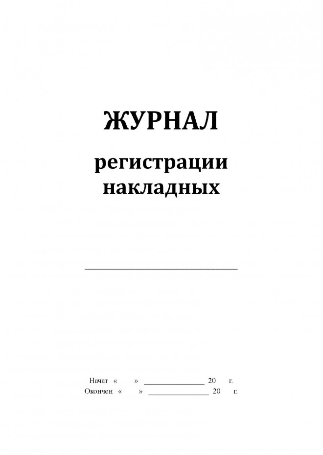 журнал регистрации накладных