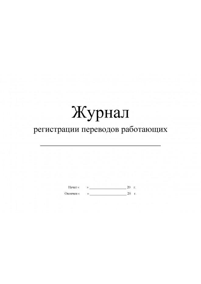 журнал регистрации переводов работающих